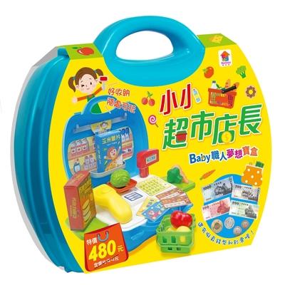 【双美】小小超市店長:BABY職人夢想寶盒