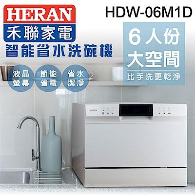 【HERAN禾聯】6人份 智能省水洗碗機 (HDW-06M1D+HDP-01D1)