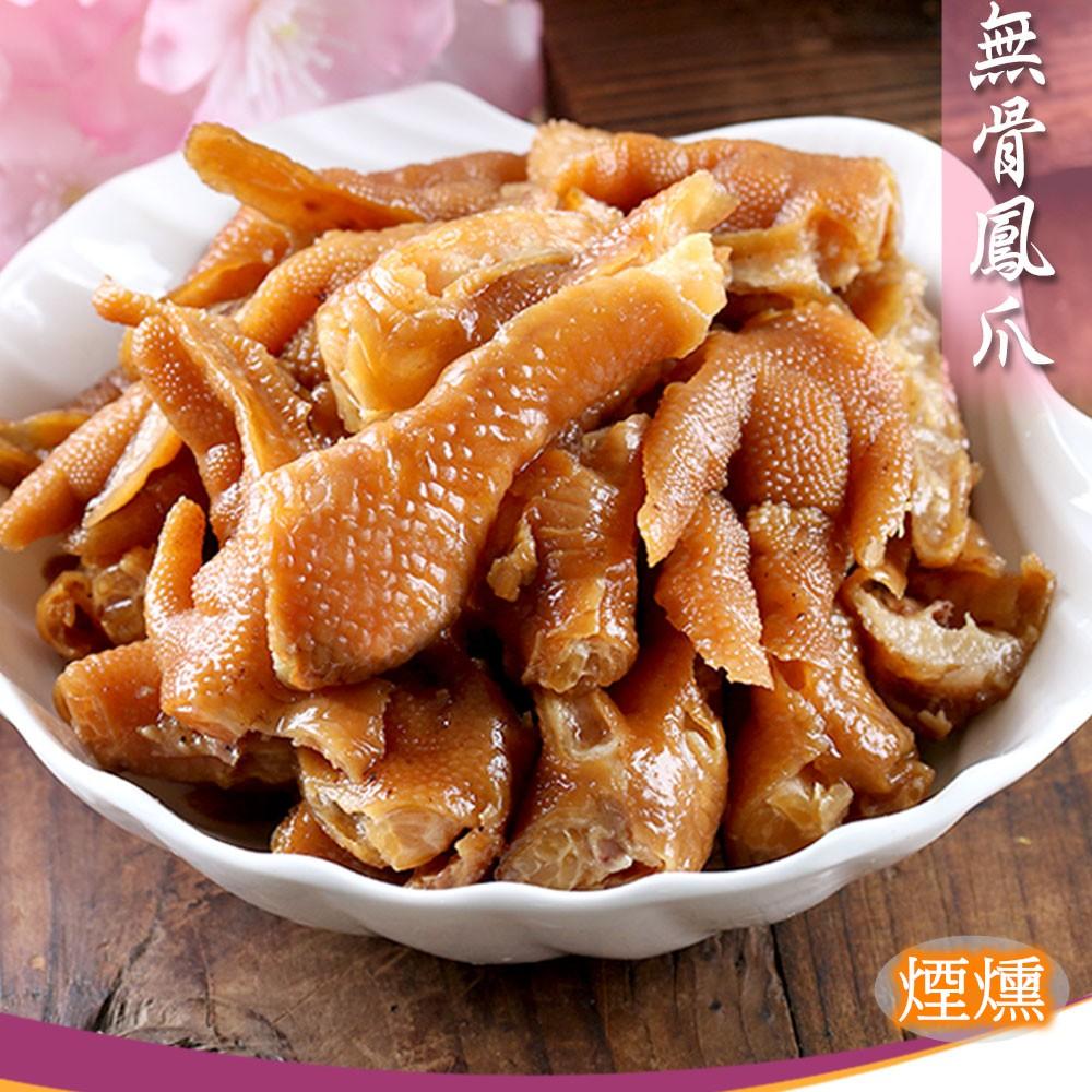 (任選)愛上新鮮-煙燻無骨鳳爪(200g±5%)