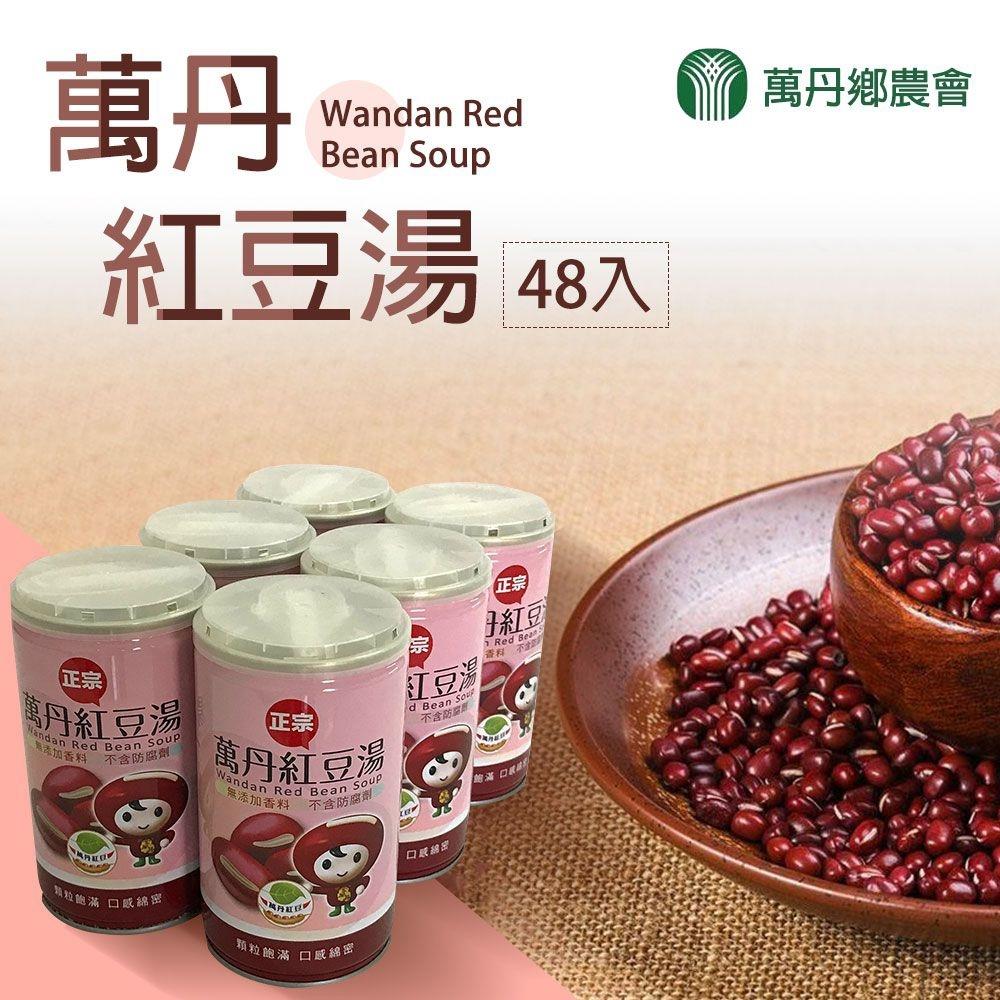 【萬丹農會】萬丹紅豆湯 ( 320g / 48入 / 箱 x1箱)