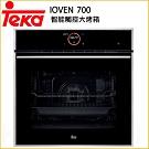德國TEKA 60cm智能觸控70公升水自清專業大烤箱 IOVEN 700(不含安裝)