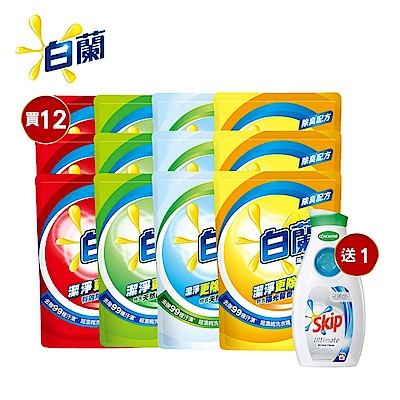 白蘭 濃縮洗衣精補充包12件超值組 (1.6KGx12) 贈Skip洗衣精
