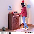 RICHOME 超值空間五斗櫃-2色
