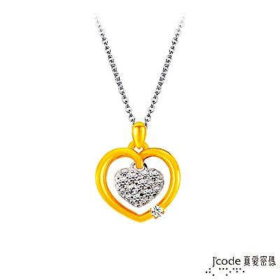 J code真愛密碼 滿滿的愛黃金/純銀墜子 送項鍊