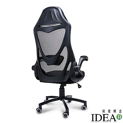 IDEA-新一代時尚美背人體工學電腦椅-PU靜音滑輪-黑色
