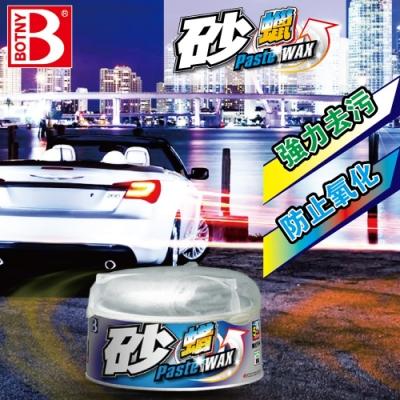 【BOTNY汽車美容】砂蠟 250g 洗車場 洗車 打蠟 清潔 保養 拋光 鏡面 研磨