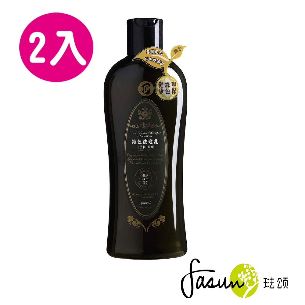 FASUN琺頌鎖色洗髮乳-山葵根柔順400mlx2瓶