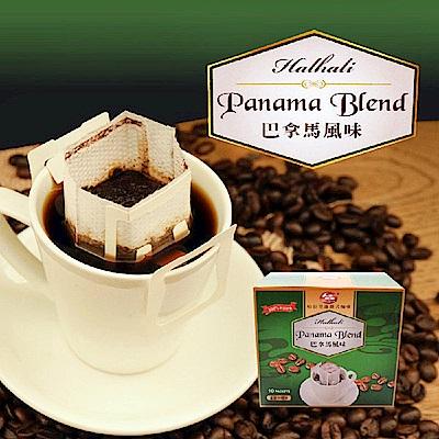哈拉里咖啡 巴拿馬風味濾掛式咖啡(10包/盒,共兩盒)