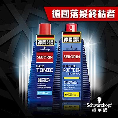 施華蔻 Seborin 健髮雙星2件組(咖啡因洗髮露x1+薑萃取頭髮液x1)
