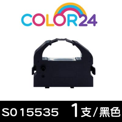 Color24 for EPSON S015535 黑色相容色帶 /適用Epson LQ-670/LQ-670C/LQ-680/LQ-680C/LQ-1060/LQ-2500/LQ-2550