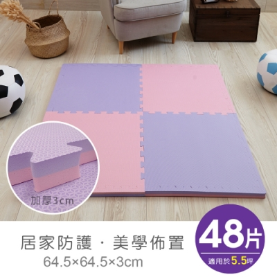 【APG】舒芙蕾64*64*3cm雙色地墊-多色可選一包48片附贈96邊條(適用5.5坪)