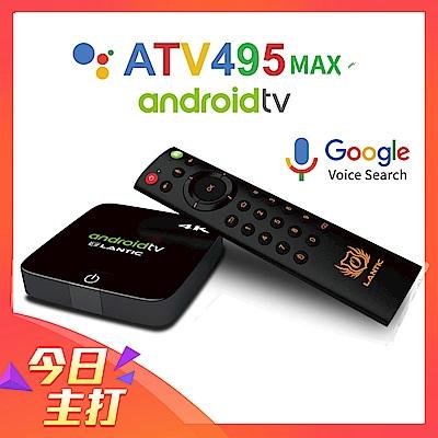 [時時樂限定]彩虹奇機電視盒ATV495MAX+LiTV(90天序號卡)超值組合