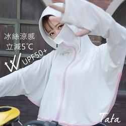 冰絲涼感防曬透氣連帽外罩 共三色 TATA-F