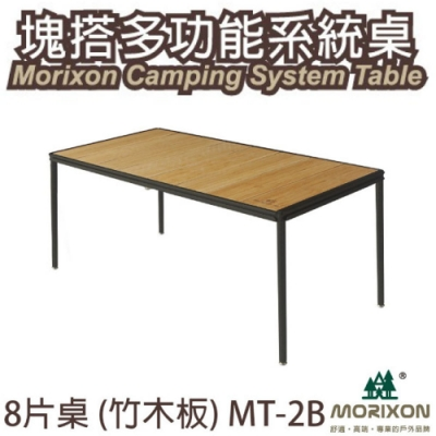 Morixon 台灣專利 8片塊搭多功能竹桌.竹桌板.行動料理桌