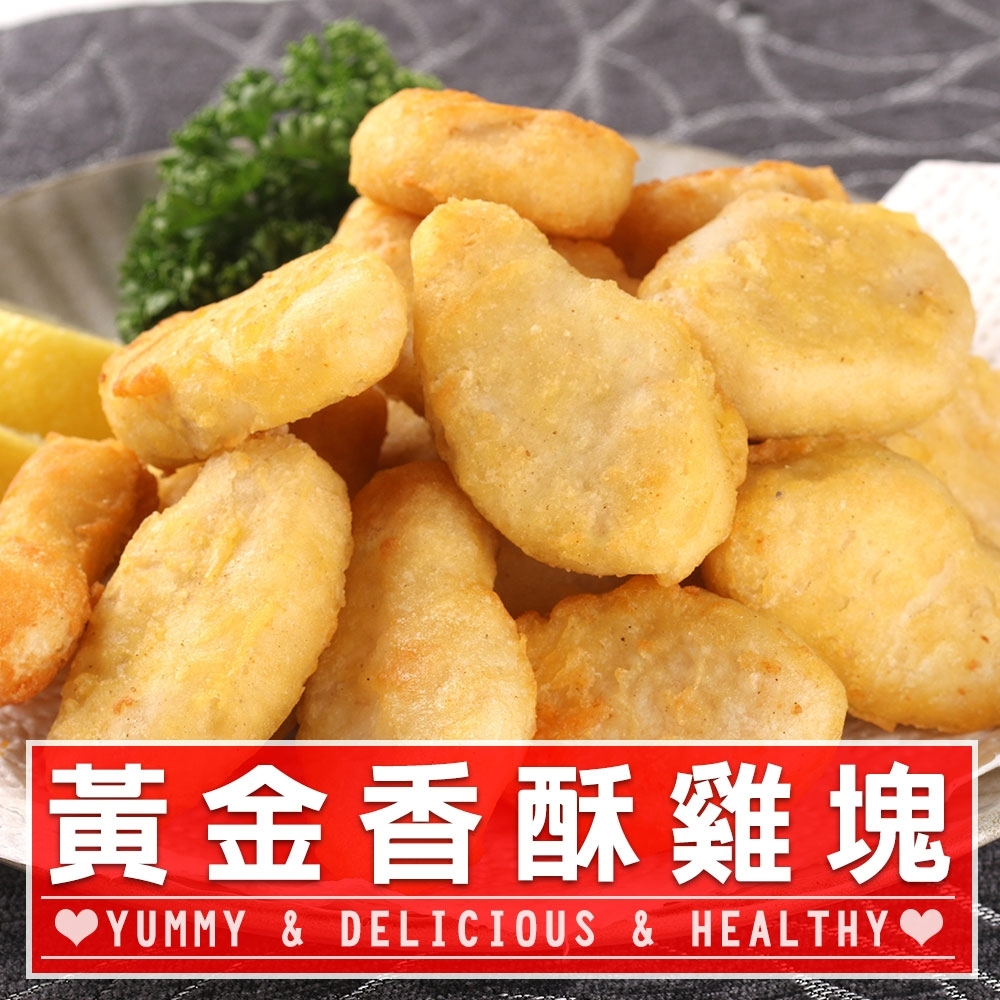 黃金香酥雞塊5包組(300g±10%/包)