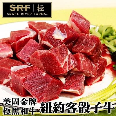 【海肉管家】美國極黑和牛SRF金牌紐約克骰子牛3包(每包約150g)
