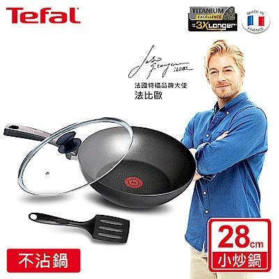 Tefal法國特福 鈦廚悍將系列三件組 (28CM不沾小炒鍋+玻璃蓋+鍋鏟)(電磁爐適用)
