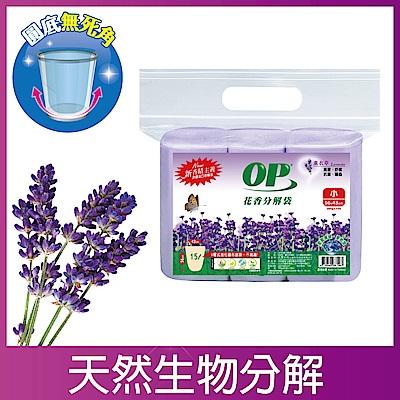 OP花香分解袋-薰衣草(小)