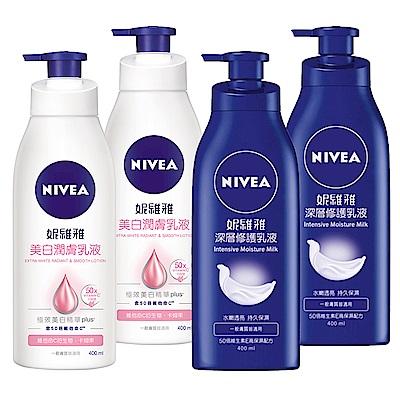妮維雅 美白滋潤4入組 (美白潤膚乳液400ml x2+深層修護乳液400ml x2)