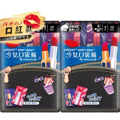 (買一送一)好自在 少女口袋棉/口紅棉 (無香棉柔) 29cmx9片x2包/組