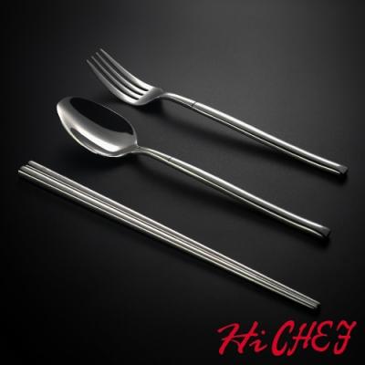 掌廚 HiCHEF 316不繡鋼 3入餐具組(筷 叉 匙)