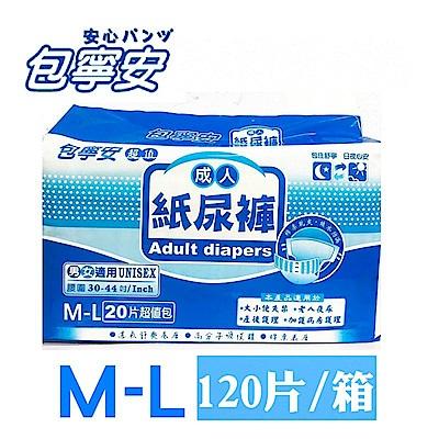 包寧安 特級乾爽成人紙尿褲M-L(20片X6包/箱)