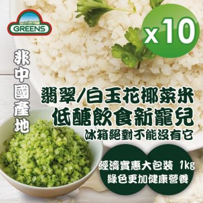 GREENS 冷凍青/白花椰菜米狀(1000g)x10包