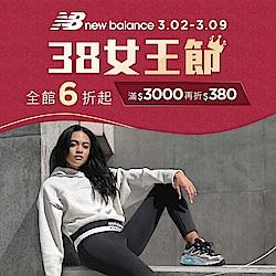 New Balance女王節6折起,滿額再折380