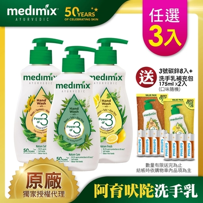 Medimix印度原廠授權 阿育吠陀植萃抗菌洗手液190ml X3(苦楝/青檸/薑黃 任選)+補充包*2贈3號碳鋅8入