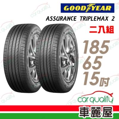 【固特異】ASSURANCE TRIPLEMAX 2 ATM2 溼地操控性能輪胎_二入組_185/65/15