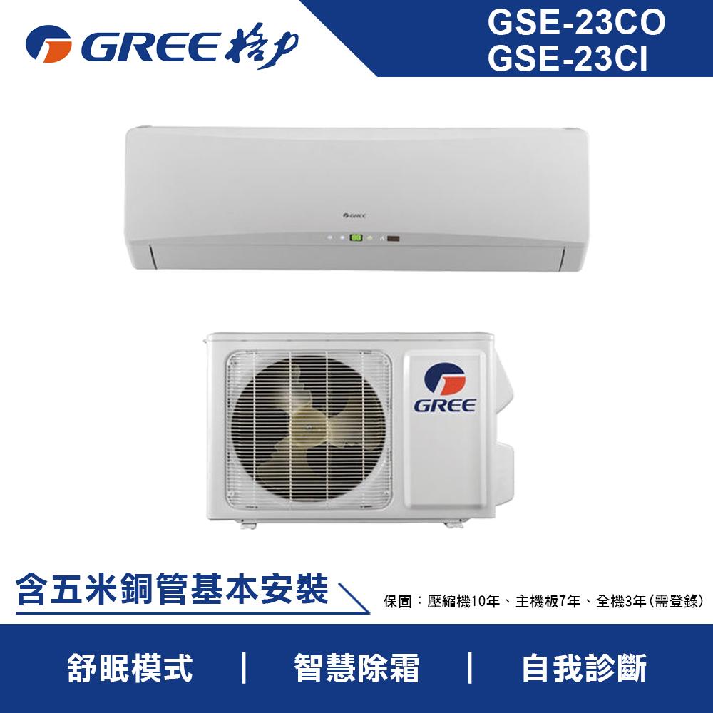 [無卡分期12期]格力 3-5坪變頻冷專一對一分離式GSE-23CO/GSE-23CI