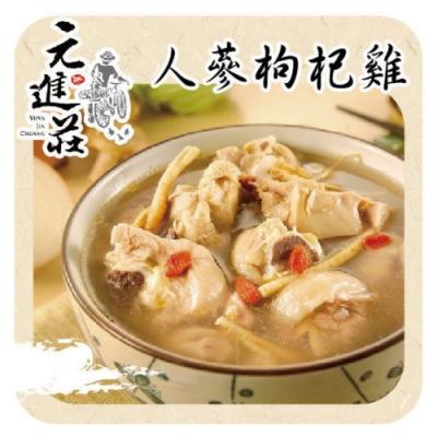 元進莊‧人蔘枸杞雞 (1200g/份,共兩份)