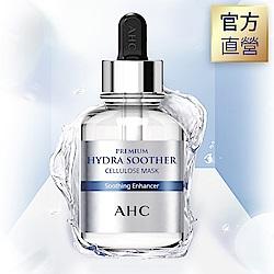 官方直營AHC 安瓶精華天絲纖維面膜 [玻尿酸 保濕] 27ml*5片/盒
