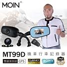 【MOIN】MT99D GPS測速前後1080P隱藏式雙鏡頭隱藏式行車紀錄器(贈32G)