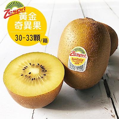 【愛上水果】紐西蘭黃金奇異果原裝箱*1箱(30-33顆/箱)