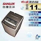 SANLUX台灣三洋 11KG 變頻直立式洗衣機 ASW-110DVB