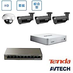 AVTECH HD 3室外1室內監控套裝方案