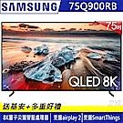 [無卡分期-12期]SAMSUNG三星8K液晶電視QA75Q900RBWXZW【客訂商品】