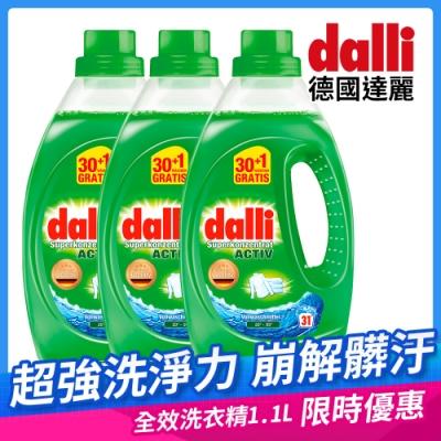 德國達麗dalli-全效超濃縮洗衣精 3.65Lx3入組
