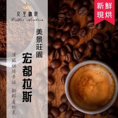 【女皇咖啡】宏都拉斯 美景莊園咖啡  現烘咖啡豆(中焙 一磅入 454g)