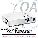 日立 HITACHI CP-EX402 XGA投影機 4200流明
