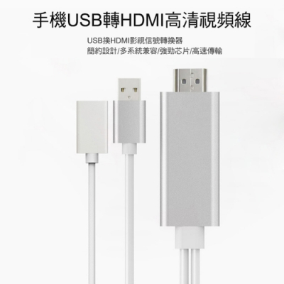 手機轉HDMI影音傳輸線 Apple/Android/Type-c MHL通用型
