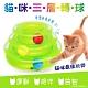 三層旋轉軌道球 AH-51 貓玩具 貓咪遊樂盤 逗貓 product thumbnail 1