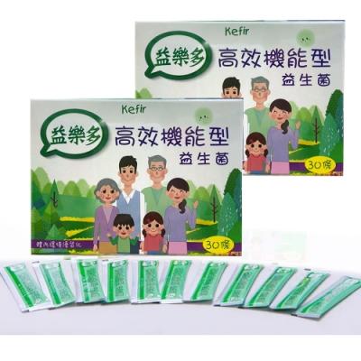 益樂多高效能益生菌2盒組(2g*30條/盒)益生菌+綜合消化酵素;奶素;攜帶方便
