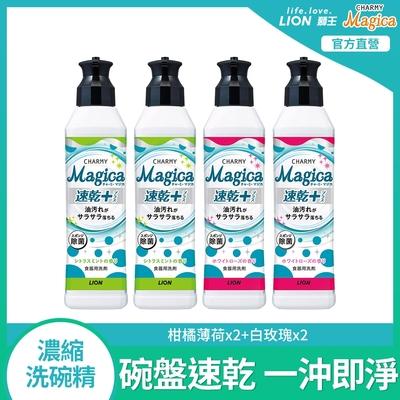 買2送2!日本獅王LION Charmy Magica速乾洗潔精 (柑橘薄荷+白玫瑰)220ml,共4入