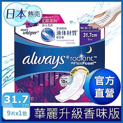 好自在Radiant幻彩液體衛生棉 量多日夜用31.7cmx9片