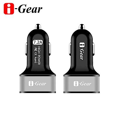 i-Gear 7.2A大電流 3 port USB車用充電器ICC-72A