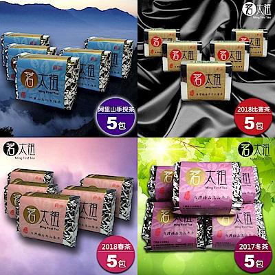 【茗太祖】台灣極品四大天王禮盒組(阿里山+冬片+春茶+冬茶各5)