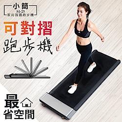 【映峻】小簡頂級折疊型平板跑步機(世界收納最小、輕巧移動、PU跑帶)