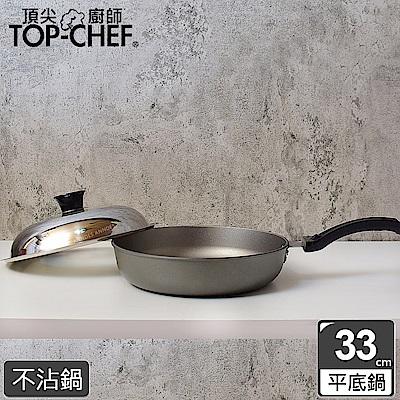 頂尖廚師 Top Chef 鈦合金頂級中華33公分不沾平底鍋 附鍋蓋